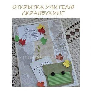 Скрапбукинг открытки для учителя 023