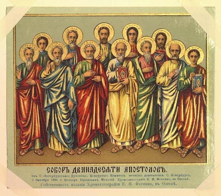 Собор 12 ти апостолов 003