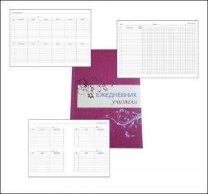 Страницы для ежедневника учителя распечатать 004