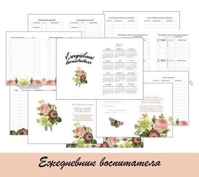Страницы для ежедневника учителя распечатать 005