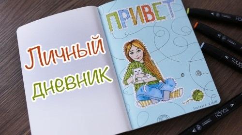 Странички для дневника девочки 001