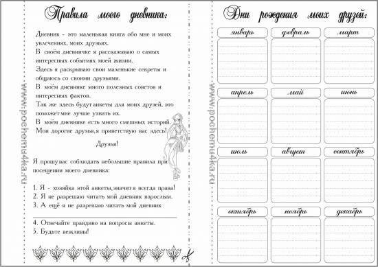Странички для дневника девочки 002
