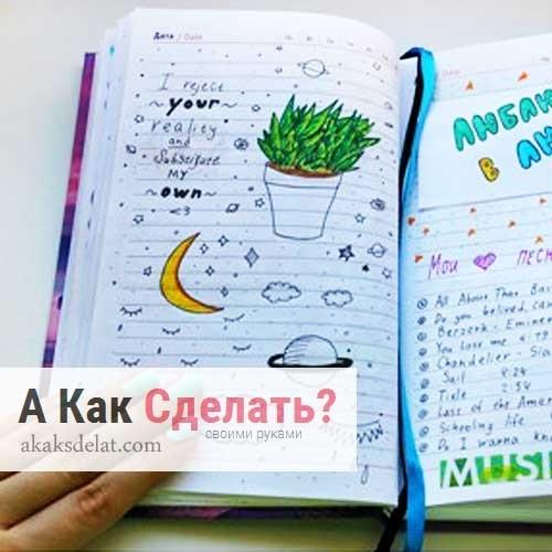 Странички для дневника девочки 004