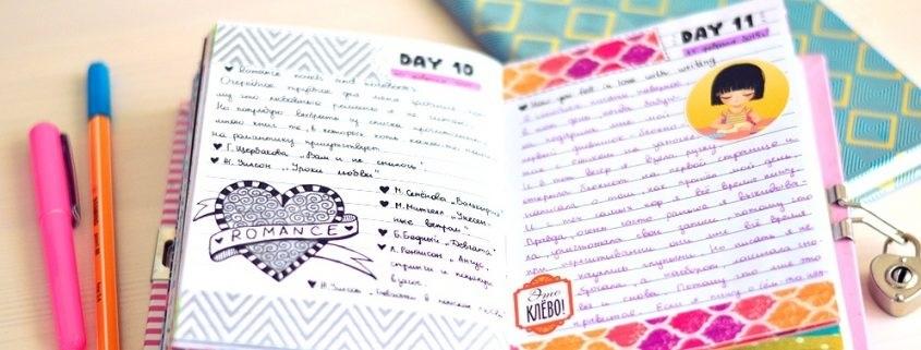 Странички для дневника девочки 011