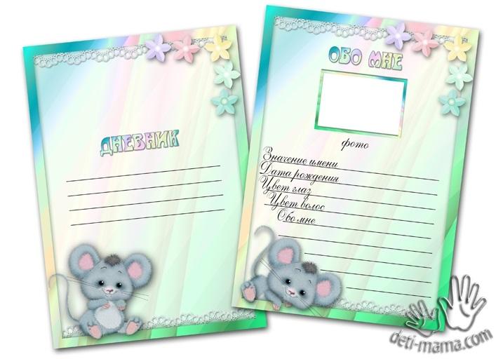Странички для дневника девочки 012