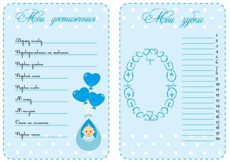 Странички для дневника девочки 013