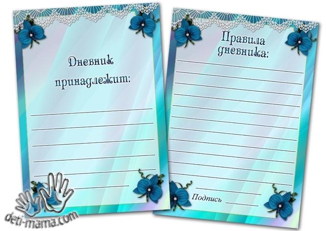 Странички для дневника девочки 014