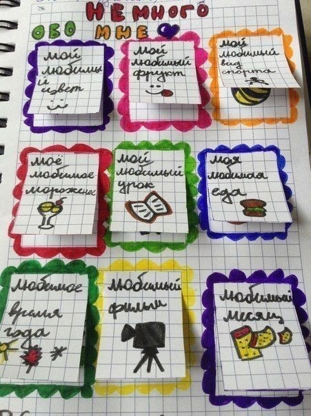 Странички для дневника девочки 017