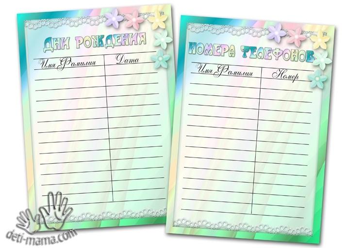 Странички для дневника девочки 018