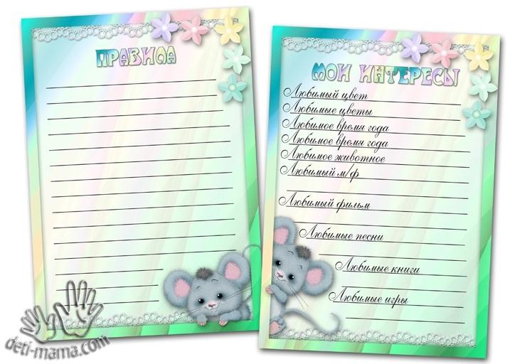 Странички для дневника девочки 019