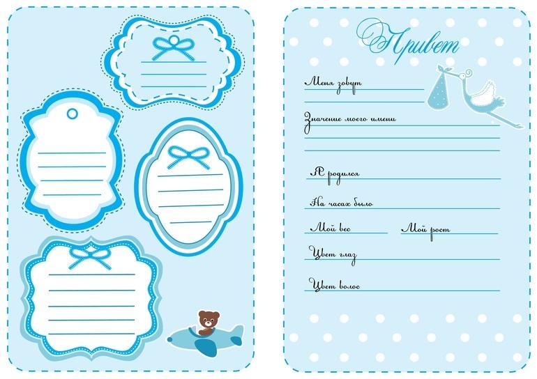 Странички для дневника девочки 020