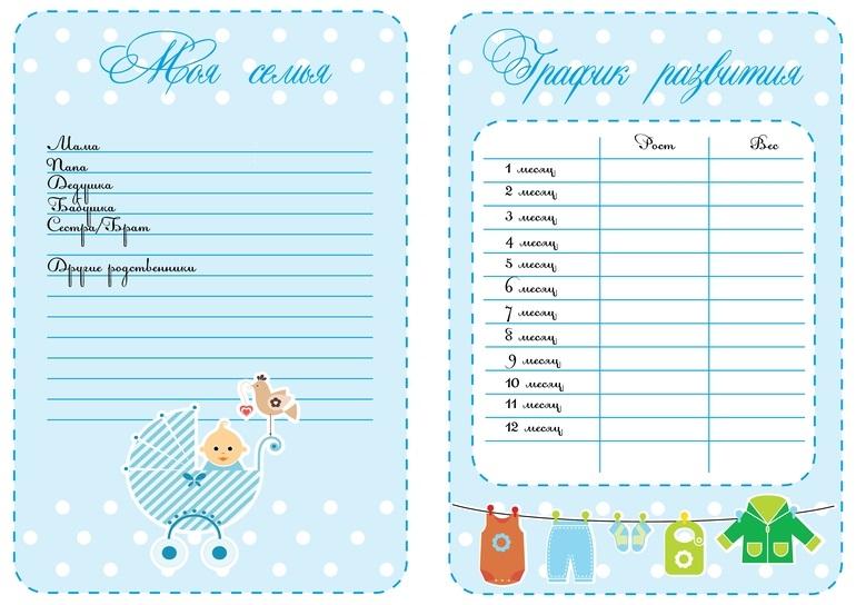 Странички для дневника девочки 021