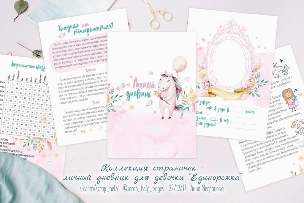Странички для дневника девочки 022