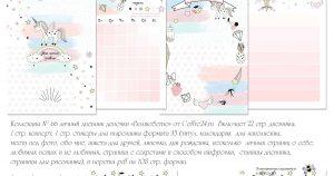 Странички для дневника девочки 023