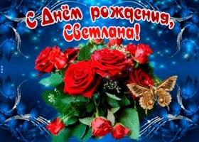 С днем рождения Светлана картинки гиф004