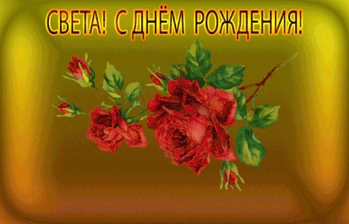 С днем рождения Светлана картинки гиф008