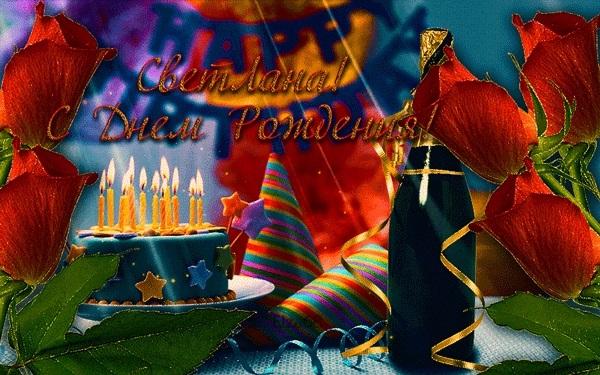 С днем рождения Светлана картинки гиф010