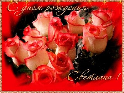 С днем рождения Светлана картинки гиф013