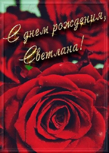 С днем рождения Светлана картинки гиф014