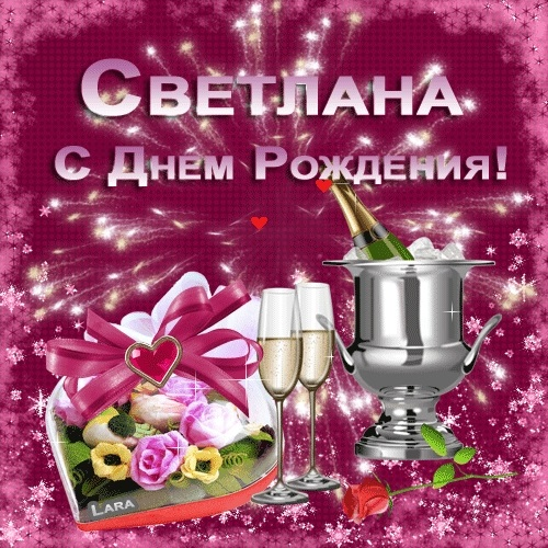 С днем рождения Светлана картинки гиф016