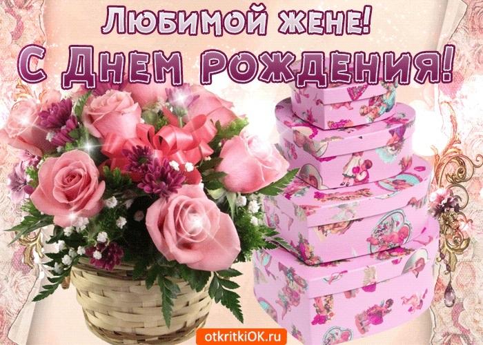 С днем рождения картинки красивые для жены