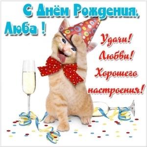 С днем рождения дорогая картинки прикольные002