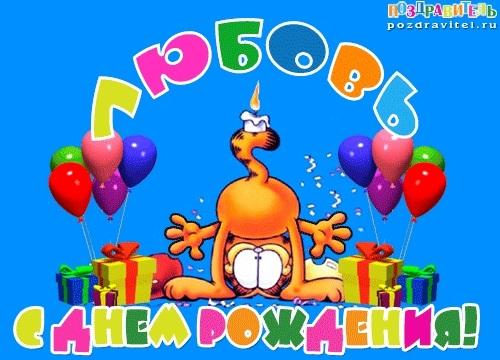 С днем рождения дорогая картинки прикольные005