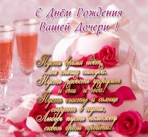 С днем рождения дочери подруге открытка014