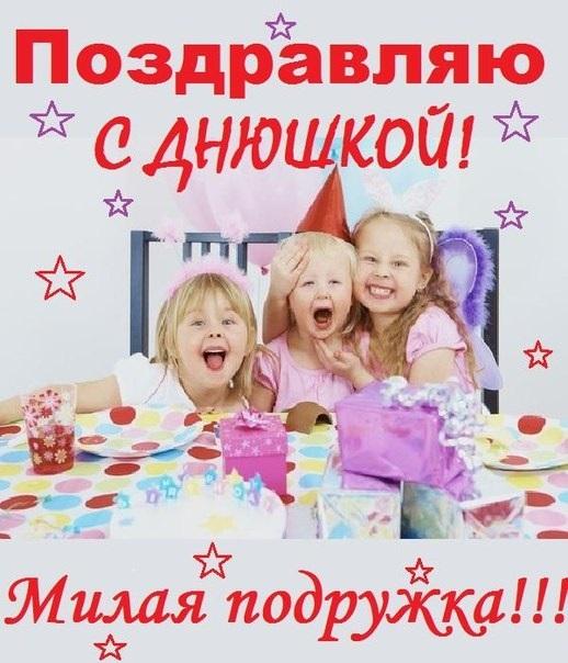 С днем рождения картинки подруге детства012