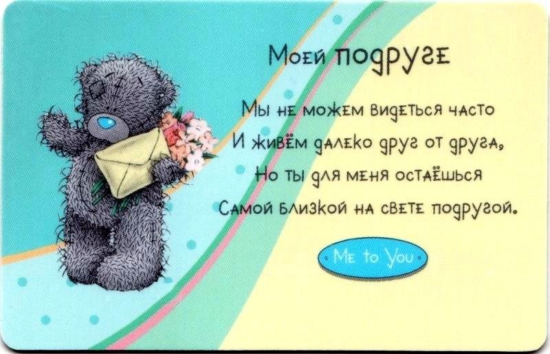 С днем рождения картинки подруге детства014