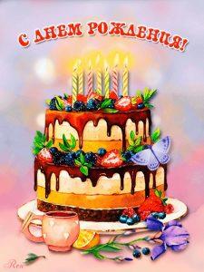 С днем рождения картинки с тортом 022