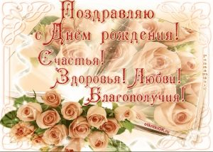 С днем рождения красивые поздравительные картинки018