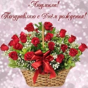 С днем рождения поздравления открытки Людмила002