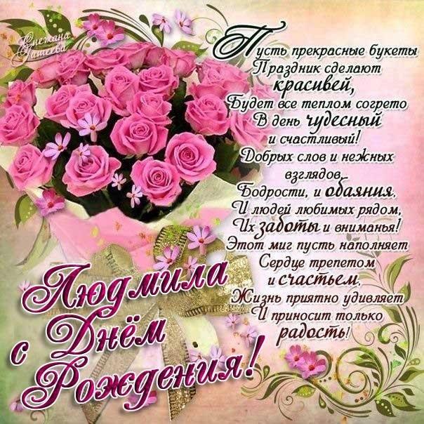 С днем рождения поздравления открытки Людмила003