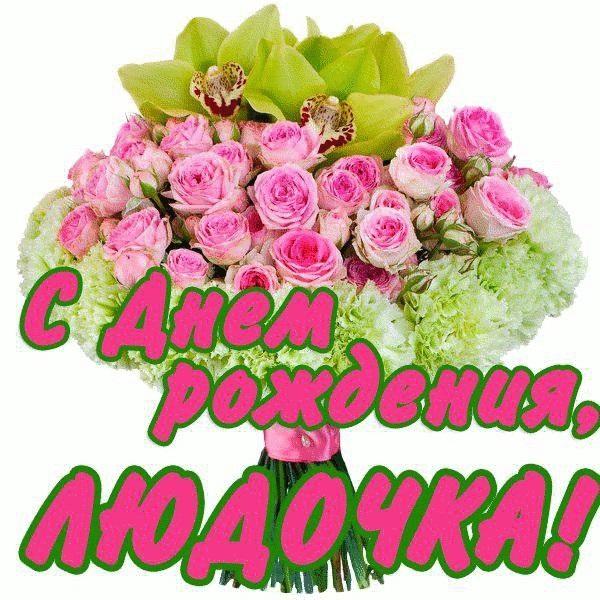 С днем рождения поздравления открытки Людмила004