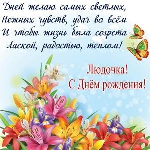 С днем рождения поздравления открытки Людмила005