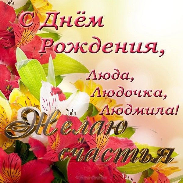 С днем рождения поздравления открытки Людмила006