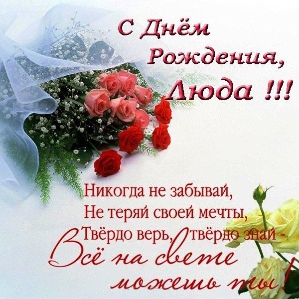 С днем рождения поздравления открытки Людмила007