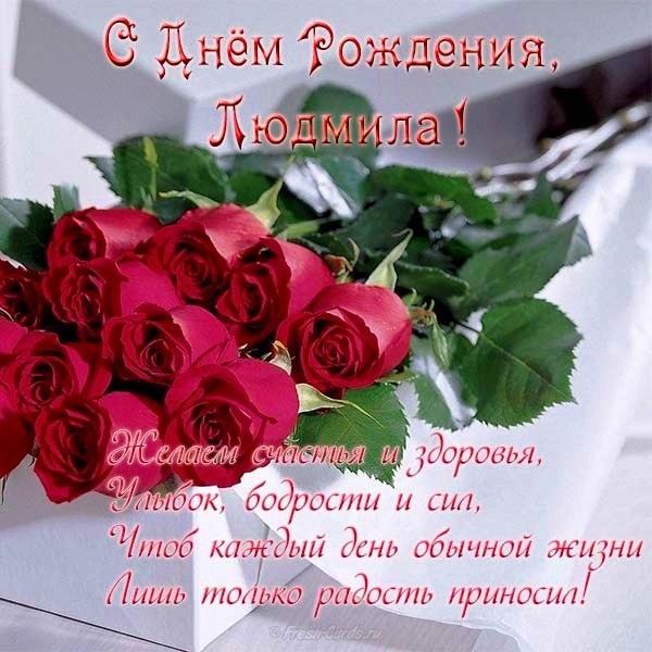 С днем рождения поздравления открытки Людмила009