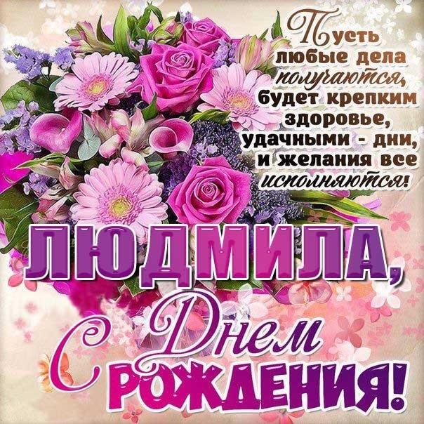 С днем рождения поздравления открытки Людмила010