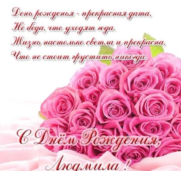 С днем рождения поздравления открытки Людмила011