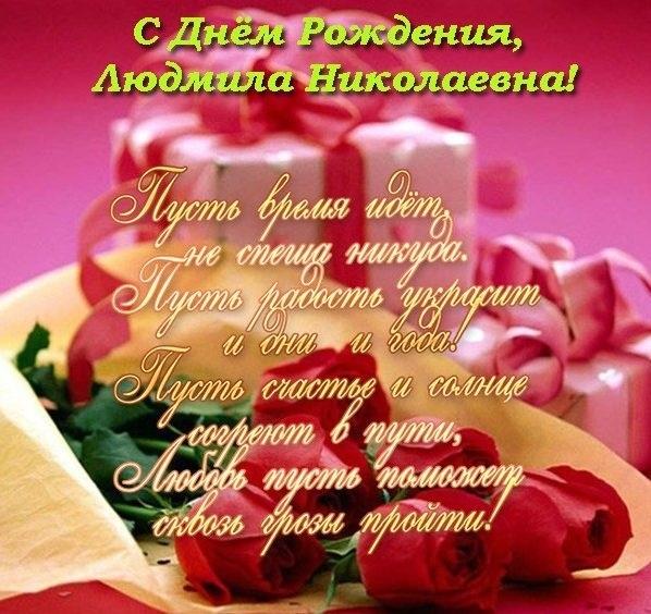 С днем рождения поздравления открытки Людмила013