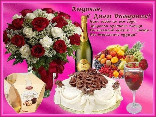 С днем рождения поздравления открытки Людмила014