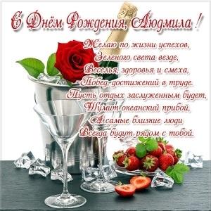 С днем рождения поздравления открытки Людмила015