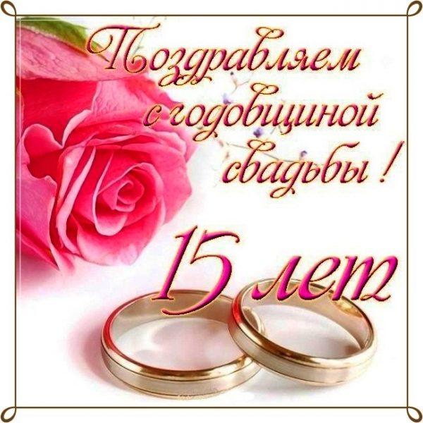 Поздравления с днем свадьбы красивые 15 лет
