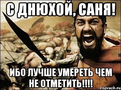 С днюхой Александр 022
