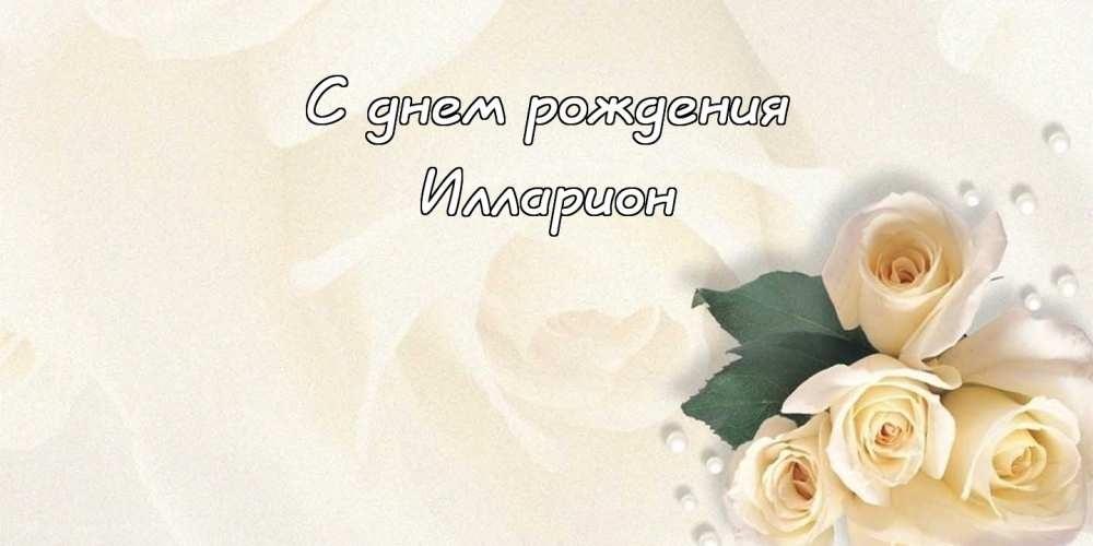 С днюхой Илларион 017