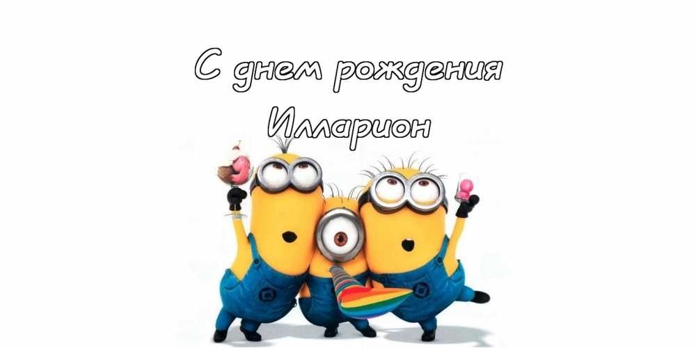 С днюхой Илларион 020
