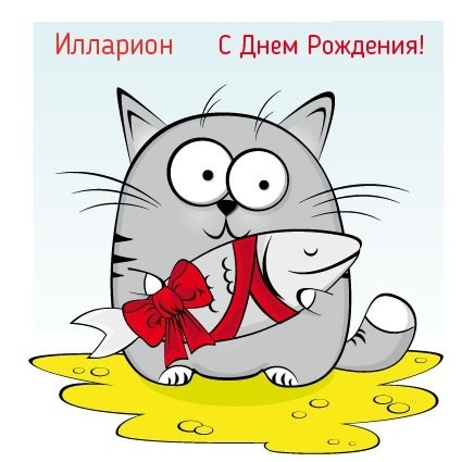 С днюхой Илларион 021