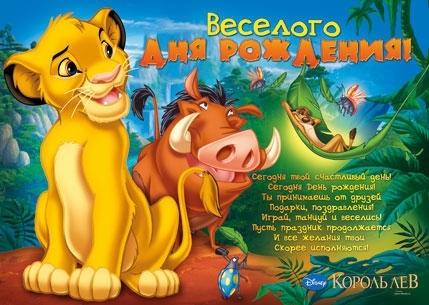 Лев поздравления в стихах красивые еще березовой